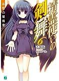 精霊使いの剣舞 6 追憶の闇精霊 (MF文庫 J し 4-12)