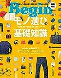 モノ選びの基礎知識 (Begin特別編集)