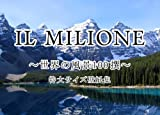 IL MILIONE ~世界の風景100撰~ 特大サイズ壁紙集