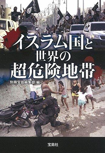 イスラム国と世界の超危険地帯 (宝島SUGOI文庫)