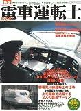 新版 めざせ!電車運転士 (イカロス・ムック)