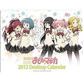 卓上魔法少女まどか☆マギカ [2012年 カレンダー]