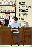 東京いつもの喫茶店: 散歩の途中にホットケーキ