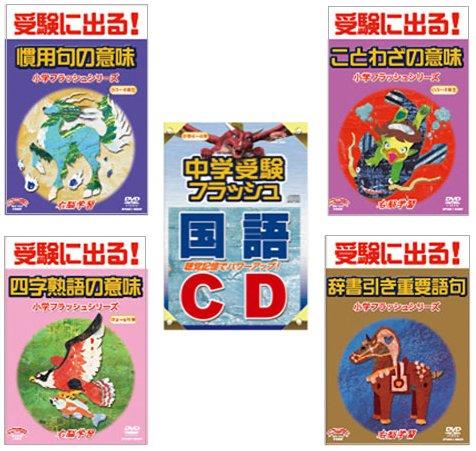 小学国語フラッシュ・中学受験5巻セット<星みつる式> [DVD]