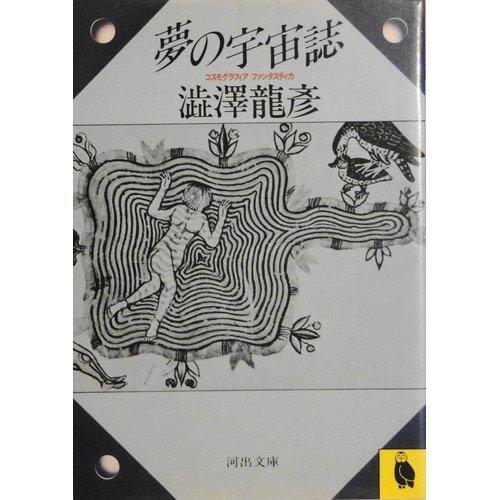 夢の宇宙誌―コスモグラフィア ファンタスティカ (河出文庫)