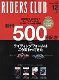 RIDERS CLUB (ライダース クラブ) 2015年 12月号