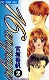 16engage(2) (フラワーコミックス)