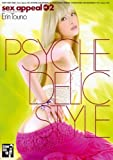 sex appeal 02 PSYCHEDELIC STYLE 東野愛鈴 /GROOVE GIRLS