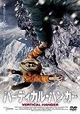 バーティカル・ハンガー [DVD]