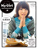 "【Amazon.co.jp限定】別冊CD&DLでーた My Girl vol.16""VOICE ACTRESS EDITION"" 南條愛乃 生写真付"