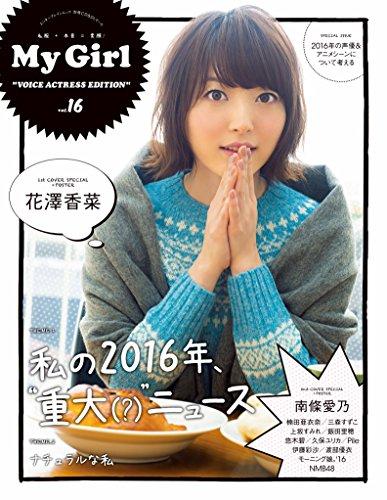 """別冊CD&DLでーた My Girl vol.16""""VOICE ACTRESS EDITION"""" (エンターブレインムック)"""