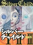 シルバーチャイルド(全3巻)