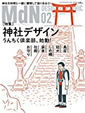 月刊MdN 2016年 2月号(特集:神社デザイン)[雑誌]