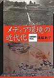 メディア環境の近代化―災害写真を中心に (神奈川大学21世紀COE研究成果叢書―神奈川大学評論ブックレット)