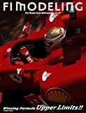 F1モデリング vol.47