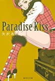 Paradise Kiss 2 (集英社文庫 や 32-21)