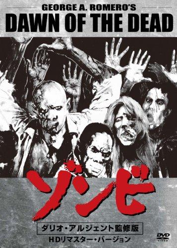 ゾンビ ダリオ・アルジェント監修版 HDリマスター・バージョン [DVD]