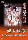 歌舞伎名作撰 一條大蔵譚[DVD]