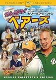 がんばれ!ベアーズ ニュー・シーズン [DVD]