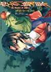 空の境界 the Garden of sinners(5) (星海社COMICS)