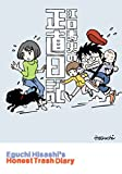 江口寿史の正直日記 (河出文庫)