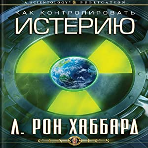 The Control of Hysteria (Russian Edition) | [L. Ron Hubbard]