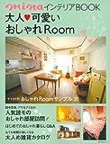 大人 可愛いおしゃれRoom―minaインテリアBOOK (主婦の友生活シリーズ)