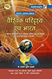 Vaishwik Paridrashay Evam Bharat (Unique RAS - Samanya Addhyan Series)