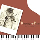 リラクシングピアノ ジブリ・コレクション