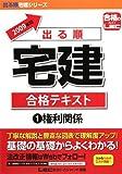 出る順宅建合格テキスト〈1〉権利関係〈2009年版〉 (出る順宅建シリーズ)