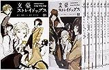 文豪ストレイドッグス コミックス 1-9巻セット