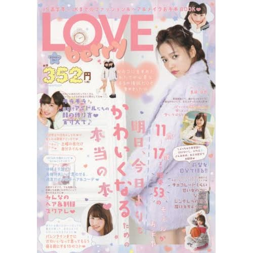 LOVE berry vol.1(ラブベリー):タウンムック (Town Mook)
