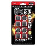 PS3コントローラー用アシストキャップ&トリガー【AIM SNIPER P3】
