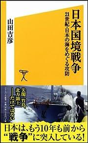 日本国境戦争 21世紀・日本の海をめぐる攻防 (ソフトバンク新書)