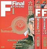 F(エフ) Final コミック 1-3巻セット (アクションコミックス)