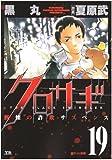 クロサギ 19 (ヤングサンデーコミックス)