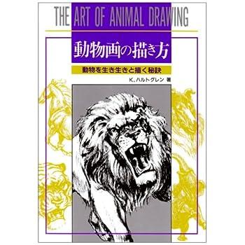 動物画の描き方―生き生きと描く秘訣