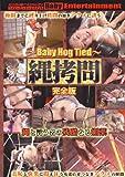 Baby Hog Tied 縄拷問完全版 DBEB-003