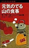 元気の出る山の食事 [ヤマケイ山学選書] (ヤマケイ山学選書)