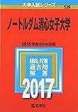 ノートルダム清心女子大学 (2017年版大学入試シリーズ)