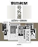 朝日新聞号外選 1879年~1998年