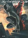 スパイダーマン3 (角川文庫)(小説)