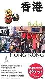 5 地球の歩き方 ポケット 香港 2008~2009 (地球の歩き方 ポケット 5)