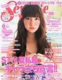 SEVENTEEN (セブンティーン) 2013年 06月号 [雑誌]