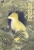 黒井健「ごんぎつね」[DVD]