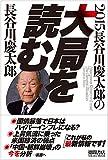 『2015 長谷川慶太郎の大局を読む』