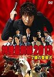 ドラマスペシャル 特捜最前線2013‐7頭の警察犬[DVD]