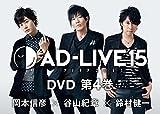 「AD-LIVE 2015」第4巻 (岡本信彦×谷山紀章×鈴村健一) [DVD]