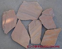 [敷石 鉄平石 乱形石 石材 建材]綺麗なピンク鉄平石st03