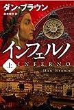 【Amazon.co.jp限定特典つき】インフェルノ (上)